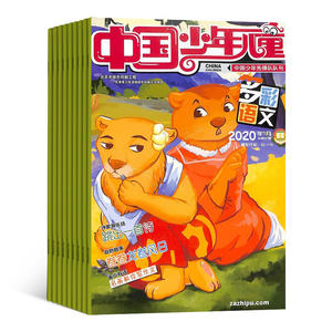 中国少年儿童多彩语文(1年共12期)(杂志订阅)