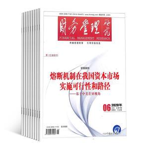 财务管理研究(原大众理财顾问)(1年共12期)(杂志订阅)