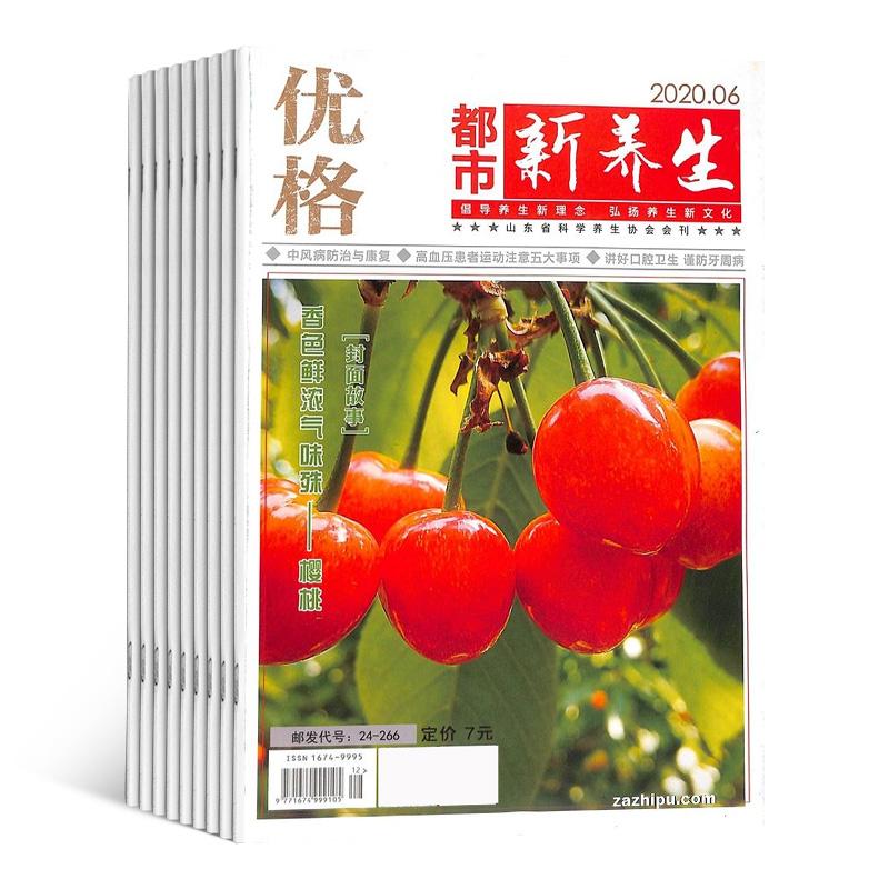 都市新养生(1年共12期)(杂志订阅)