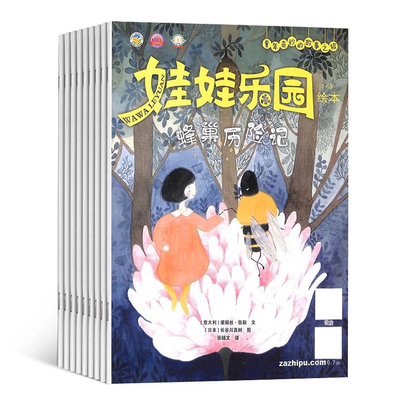 娃娃乐园绘本版(1年共12期)(杂志订阅)