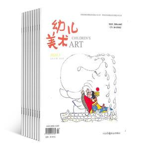 幼儿美术(1年共6期)(杂志订阅)
