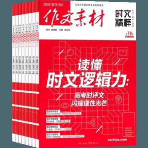 作文素材時文精粹(1年共12期)(雜志訂閱)