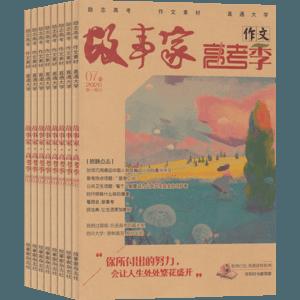故事家作文高考季(1年共12期)(雜志訂閱)