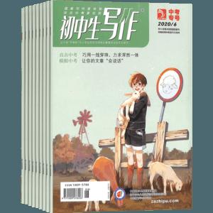 初中生写作(1年共12期)(杂志订阅)