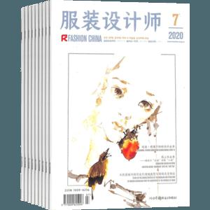服装设计师(1年共12期)(杂志订阅)