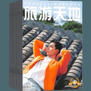 旅游天地(1年共12期)(杂志订阅)