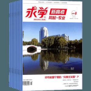 求學高考(原求學新高考)(1年共12期)(雜志訂閱)