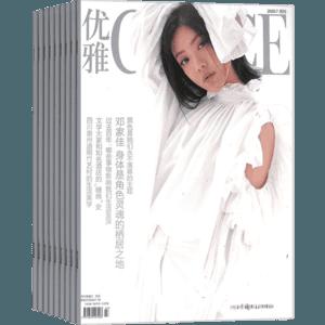 优雅(1年共12期)(杂志订阅)