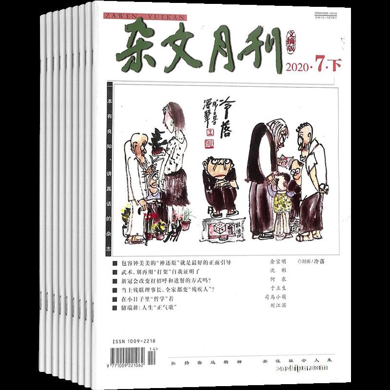 幼儿智力开发画报下半月刊(绘本版)(1年共12期)(杂志订阅)