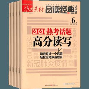作文素材品读经典初中版(1年共12期)杂志订阅