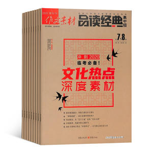 作文素材品讀經典高中版(1年共12期)(雜志訂閱)