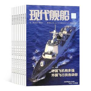 現代艦船(1年共24期)(雜志訂閱)