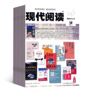 现代阅读(1年共12期)(杂志订阅)
