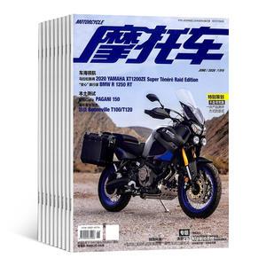 摩托车(1年共12期)(杂志订阅)