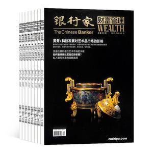 财富管理(1年共6期)(杂志订阅)