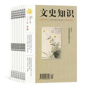 文史知识(1年共12期)(杂志订阅)