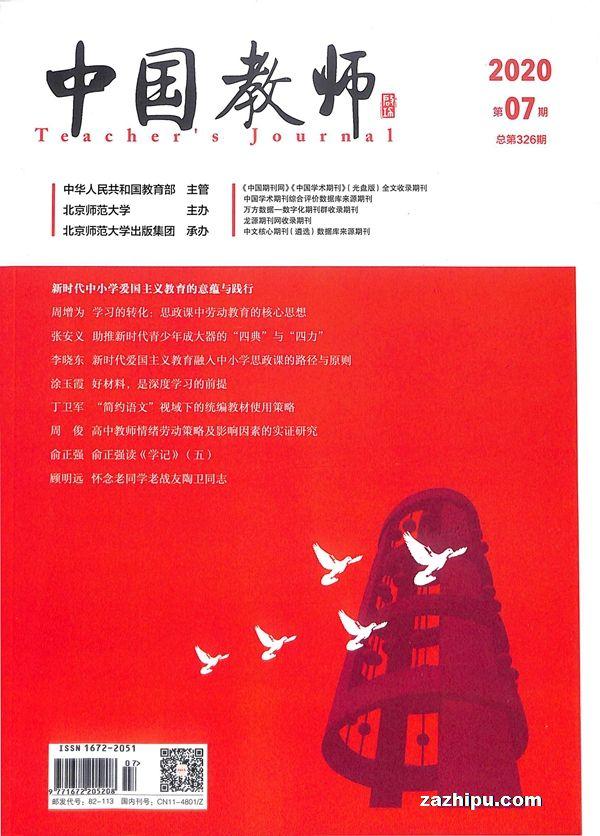 中国教师2020年7月期