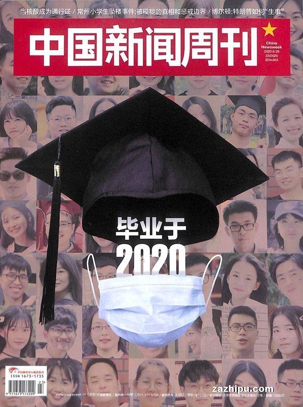 中国新闻周刊2020年6月第5期待确认