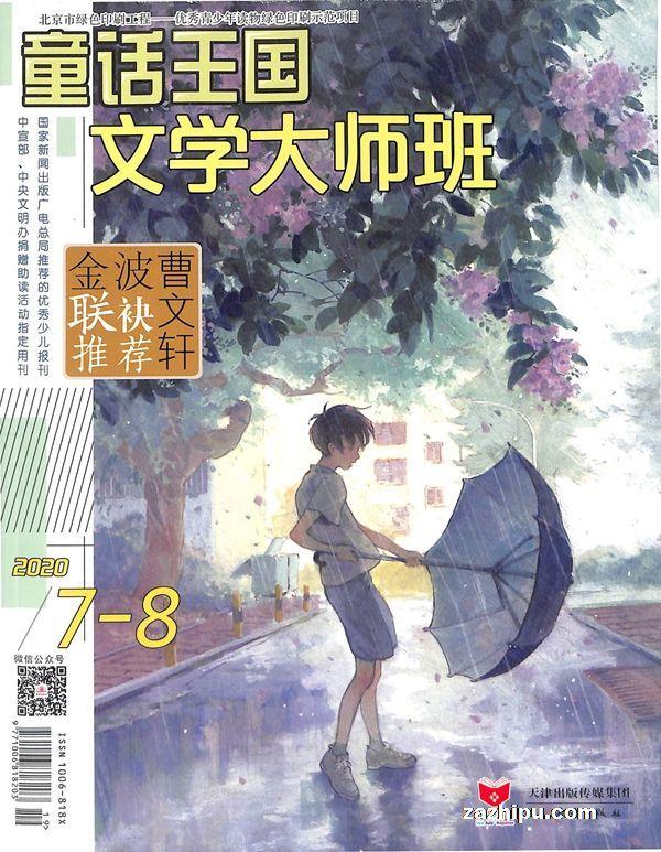 童话王国(文学大师班)2020年7-8月期