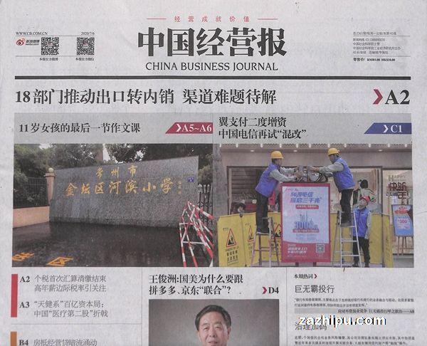 中国经营报2020年7月第1期