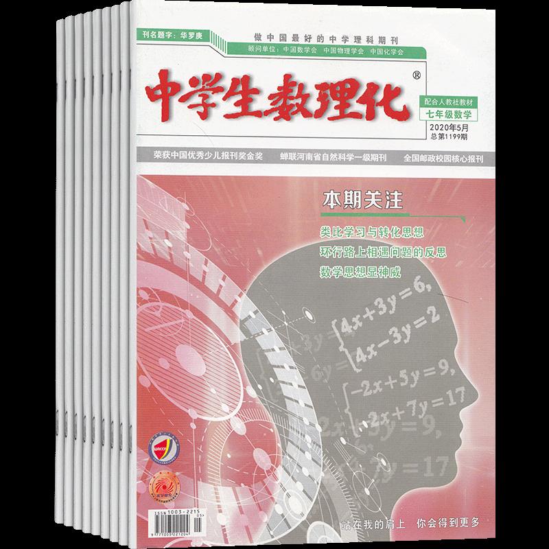 中学生数理化七年级数学(1年共12期)(杂志订阅)