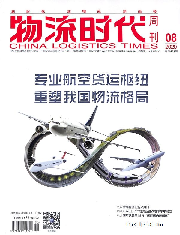 物流时代周刊2020年8月期