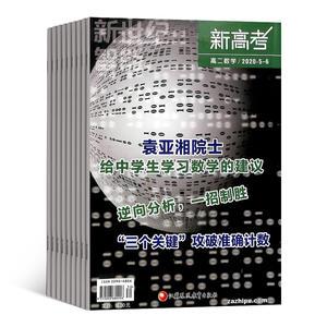 新高考(數學進階高二)(1年共12期)(雜志訂閱)(限江蘇省外)