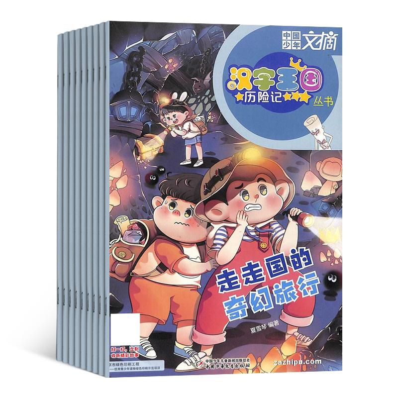 汉字王国历险记(1年共12期)(杂志订阅)