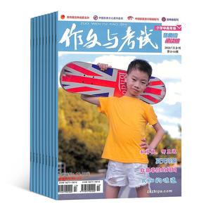 作文与考试小学中高年级版(作文版 阅读版)(1年共24期)(杂志订阅)