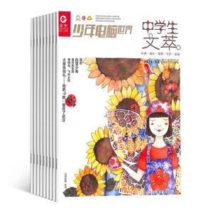 中学生文萃(1年共12期)(杂志订阅)