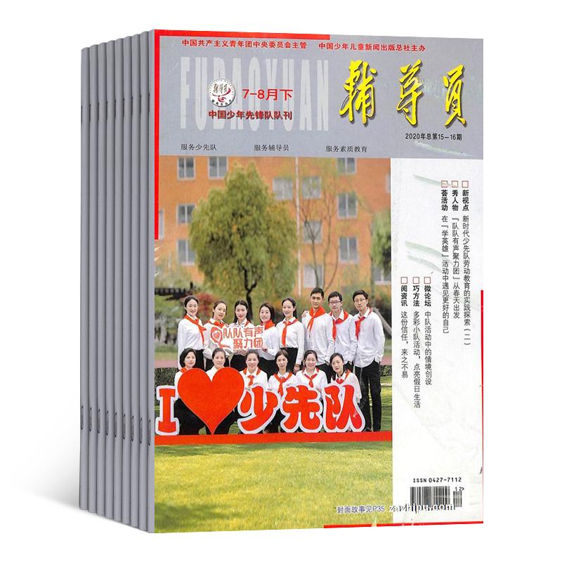 辅导员下(1年共12期)(杂志订阅)
