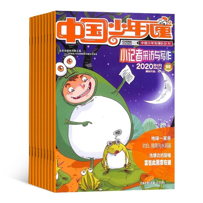 中国少年儿童小记者采访与写作(1年共12期)(杂志订阅)