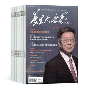 养生大世界(1年共12期)(杂志订阅)