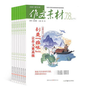 作文素材(高中素材)(1年共24期)(杂志订阅)