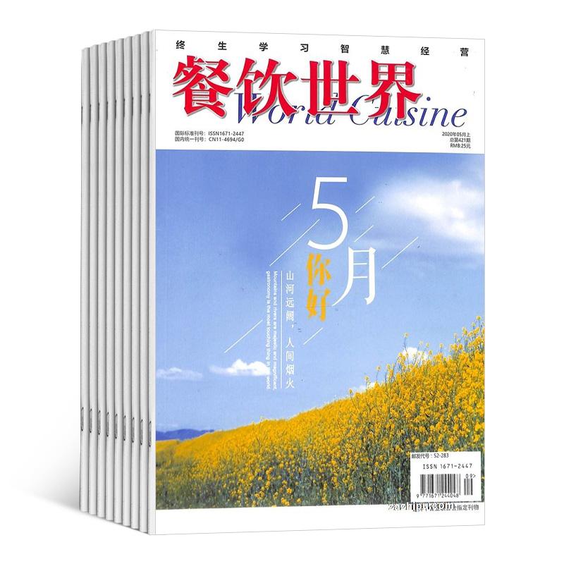 餐饮世界(1年共12期)杂志订阅