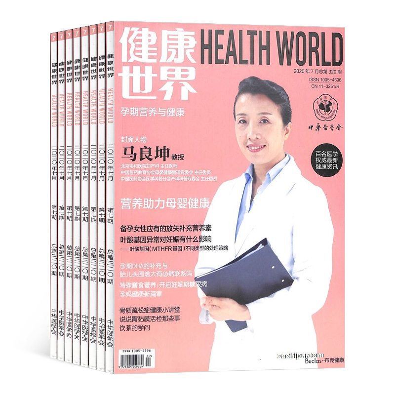 健康世界(1年共12期)(杂志订阅)
