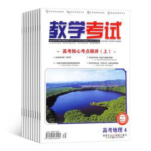 教学考试(高考地理)(1年共6期)(杂志订阅)