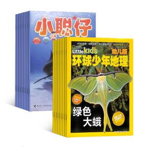 环球少年地理幼儿版(1年共12期)+小聪仔自然科普版(1年共12期)(杂志订阅)