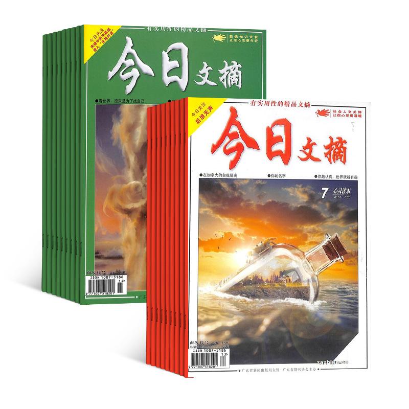 今日文摘(1年共24期)(杂志订阅)