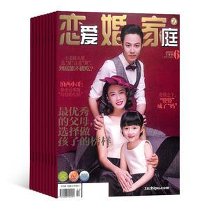 戀愛婚姻家庭下半月(青春版)(1年共12期)(雜志訂閱)
