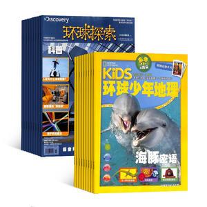 KiDS环球少年地理(1年共12期)+环球探索(1年共12期)两刊组合订阅(杂志订阅)
