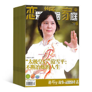 戀愛婚姻家庭月末版(雜志訂閱)(1年共12期)