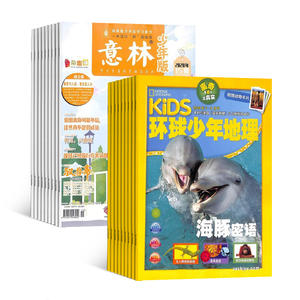 KiDS环球少年地理(1年共12期)+意林少年版(1年共24期)两刊组合订阅(杂志订阅)