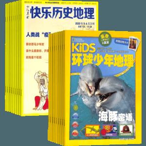 环球少年地理KiDS(1年共12期)+快乐历史地理(1年共12期)两刊组合订阅(杂志订阅)