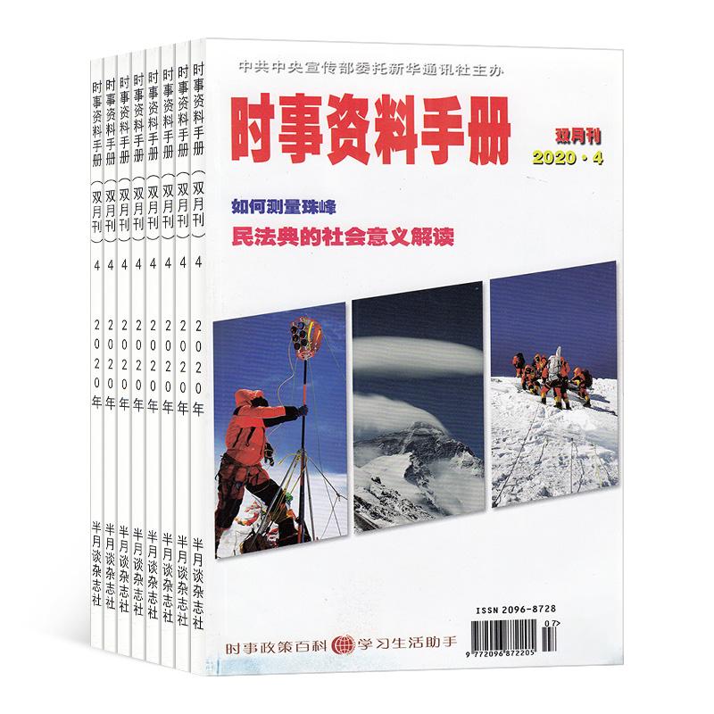 时事资料手册(1年共6期)(杂志订阅)