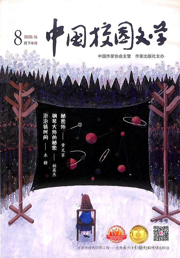 中国校园文学小学版2020年8月期