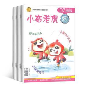 小布老虎小學低年級(拼音版)(兒童趣味故事))(1年共12期)雜志訂閱