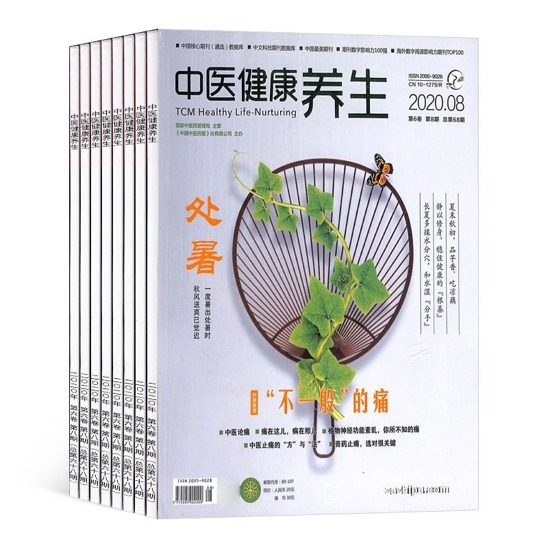 中医健康养生(1年共12期)(杂志订阅)