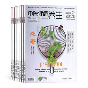 中醫健康養生(1年共12期)(雜志訂閱)