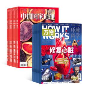 万物(带音频)(1年共12期)+中国国家地理(1年共12期)(杂志订阅) 两刊组合订阅